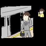 「もしもし、今いい?」「ごめん今電車に乗るところなんだ」