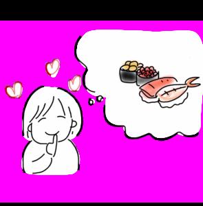 寿司が食べたいです