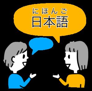 日本語で話す