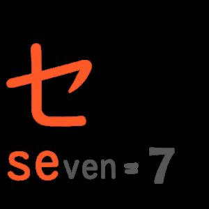「七」カタカナのセと似た形として(英語の7と関連づけて)