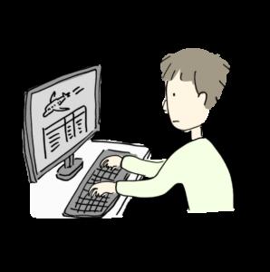 パソコンを使う