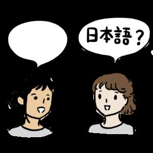 どうして日本語を勉強しているんですか